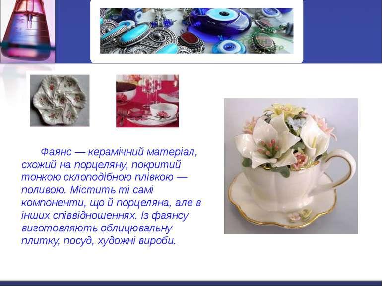 Фаянс — керамічний матеріал, схожий на порцеляну, покритий тонкою склоподібно...