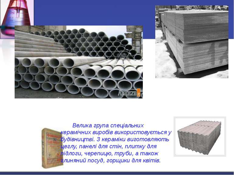 Велика група спеціальних керамічних виробів використовується у будівництві. З...