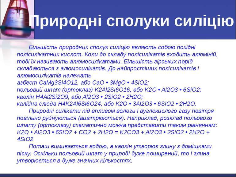 Більшість природних сполук силіцію являють собою похідні полісилікатних кисло...