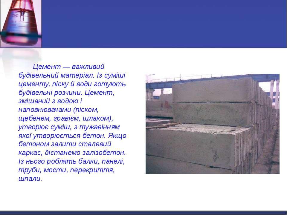 Цемент — важливий будівельний матеріал. Із суміші цементу, піску й води готую...