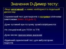 Значення D-Димер тесту: -Якщо негативний немає необхідності в подальшій діагн...