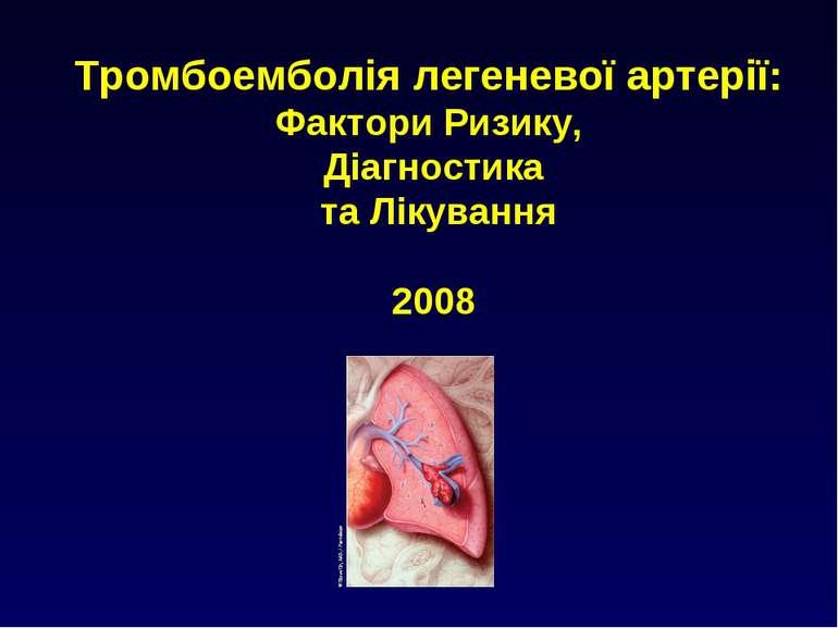 Тромбоемболія легеневої артерії: Фактори Ризику, Діагностика та Лікування 2008
