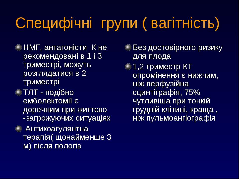 Cпецифічні групи ( вагітність) НМГ, антагоністи К не рекомендовані в 1 і 3 тр...