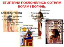 ЕГИПТЯНИ ПОКЛОНЯЛИСЬ СОТНЯМ БОГАМ І БОГИНЬ. 1. Бог Хор (Гор), 2. Исіда, 3. Ос...