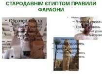 СТАРОДАВНІМ ЄГИПТОМ ПРАВИЛИ ФАРАОНИ Фараон был богом на земле и богом после с...