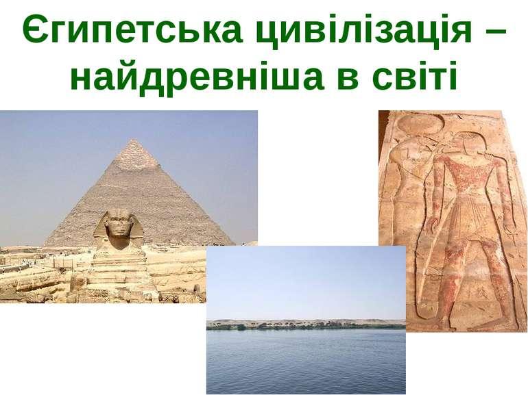 Єгипетська цивілізація – найдревніша в світі Стародавні цивілізації виникали ...