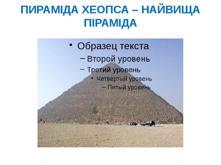 ПИРАМІДА ХЕОПСА – НАЙВИЩА ПІРАМІДА 230 м ширина основи, 146,59 м висота