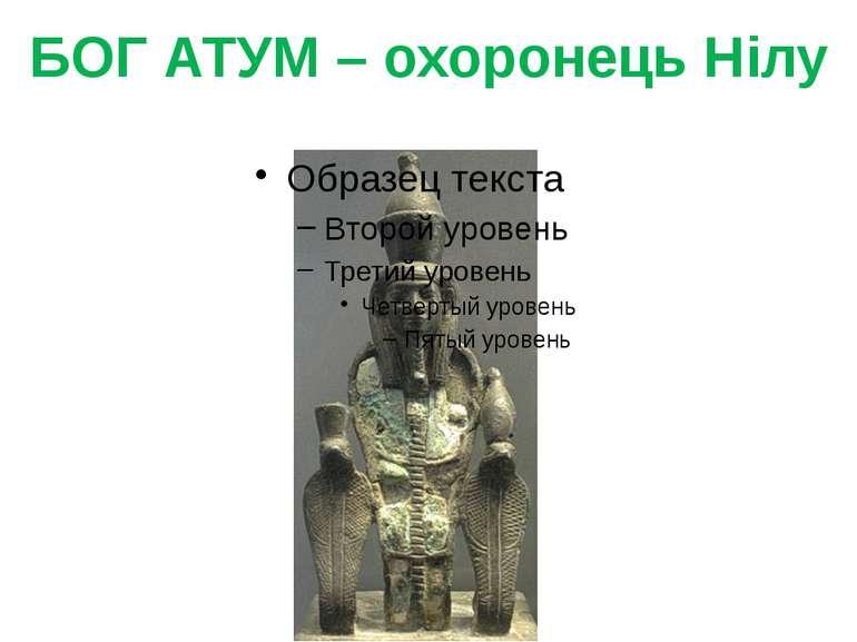БОГ АТУМ – охоронець Нілу Бог Атум - найважливіша божество єгипетської міфоло...