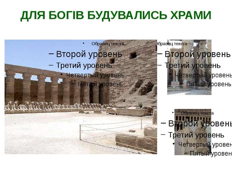 ДЛЯ БОГІВ БУДУВАЛИСЬ ХРАМИ Найзнаменитіші храми - в Карнаці, Луксорі, храм ца...