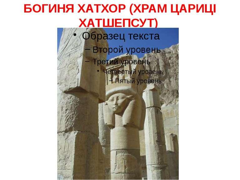 БОГИНЯ ХАТХОР (ХРАМ ЦАРИЦІ ХАТШЕПСУТ) Заупокійний храм цариці Хатшепсут (XVII...