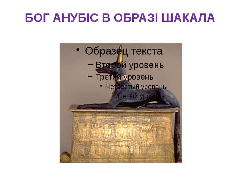 БОГ АНУБІС В ОБРАЗІ ШАКАЛА Бог Анубіс (покровитель померлихЇ) Каїр, Египетськ...