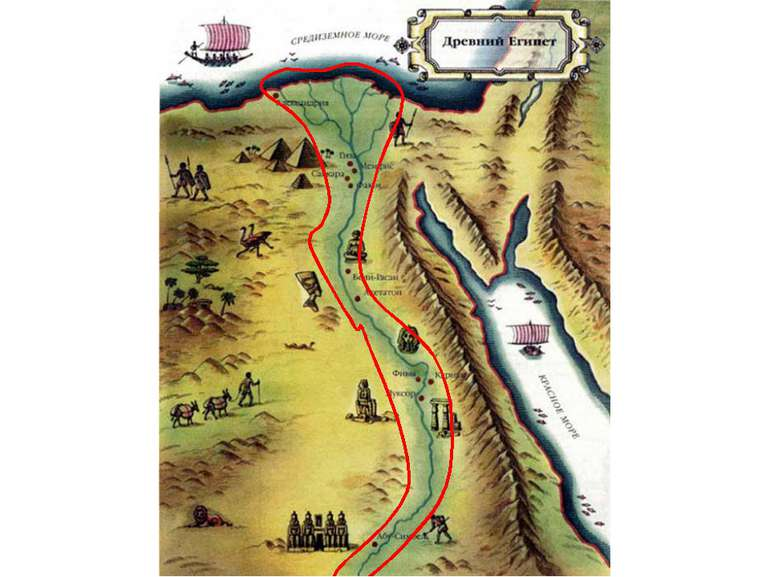 "Карта Стародавнього Єгипту. Єгиптяни називали свою землю ""Кемет"" - Чорна земл..."