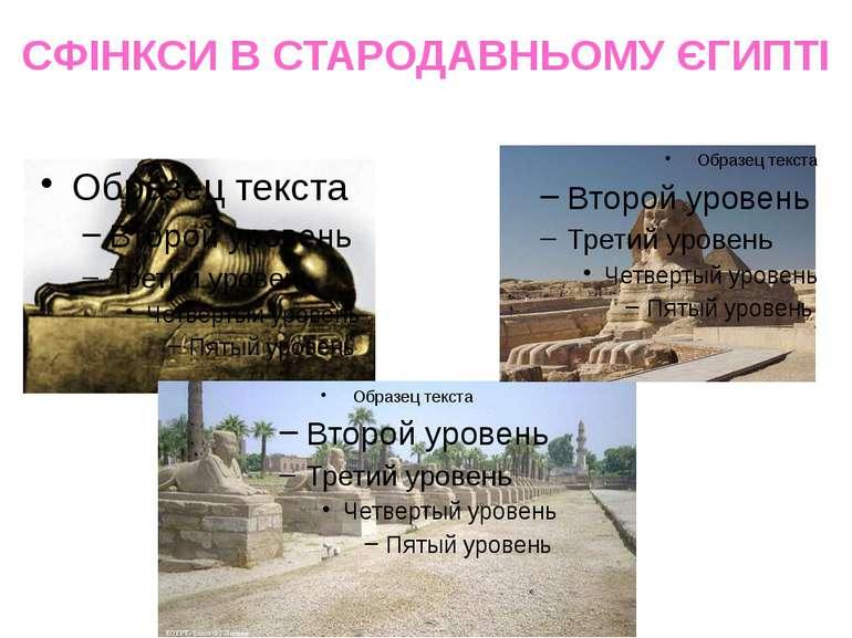 СФІНКСИ В СТАРОДАВНЬОМУ ЄГИПТІ 1. Аменхотеп III в образі сфінкса. А. III був ...