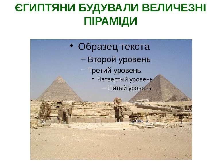 ЄГИПТЯНИ БУДУВАЛИ ВЕЛИЧЕЗНІ ПІРАМІДИ Гіза - Піраміди Хеопса і Хефрена Вчені д...