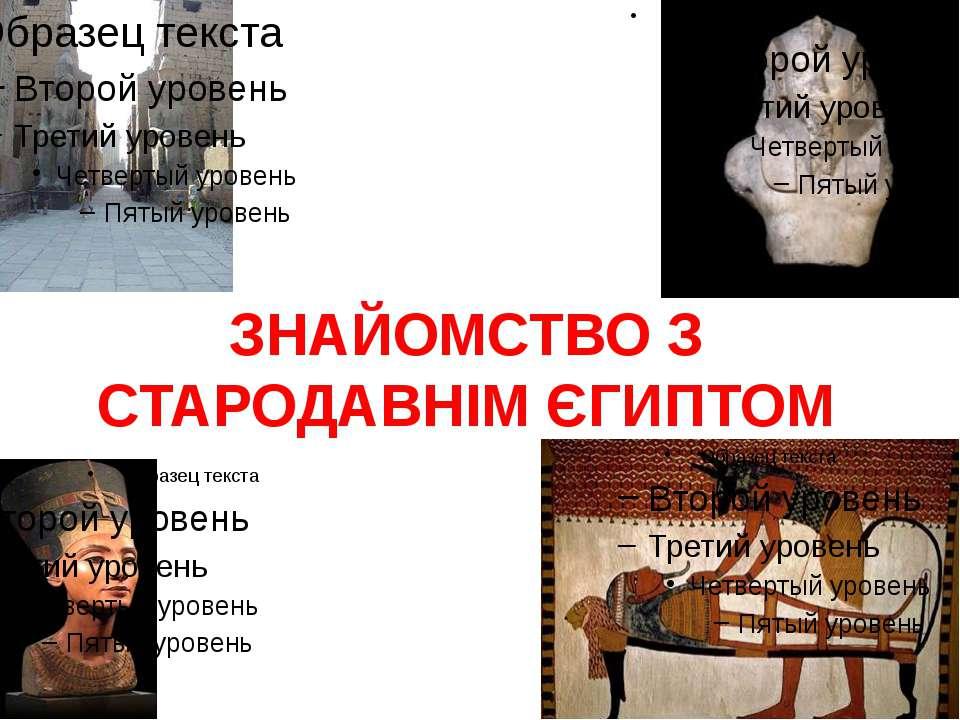 ЗНАЙОМСТВО З СТАРОДАВНІМ ЄГИПТОМ 1.Пілон і колоси Рамсеса II, XV-XIV ст Храм ...