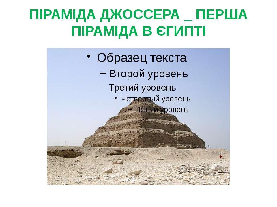 ПІРАМІДА ДЖОССЕРА _ ПЕРША ПІРАМІДА В ЄГИПТІ Саккара Піраміди були усипальниця...