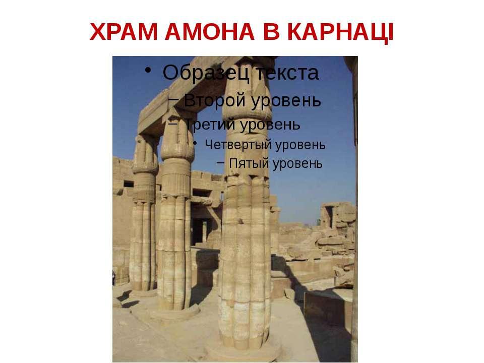 ХРАМ АМОНА В КАРНАЦІ На знімку – зали, посвященные СОКАРУ (богу мертвых)
