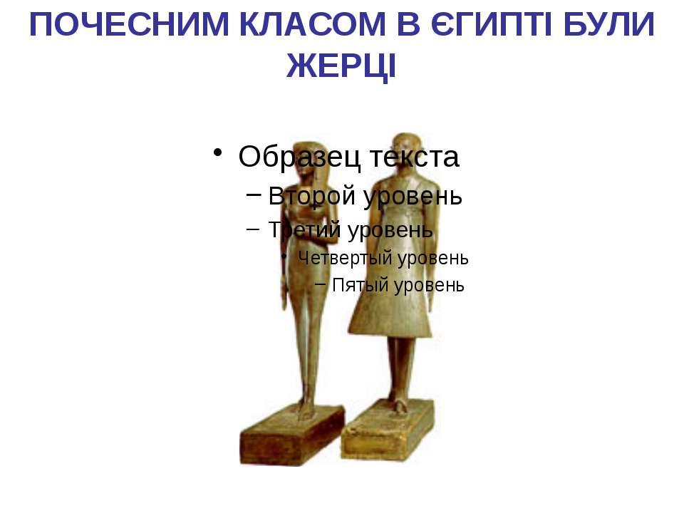 ПОЧЕСНИМ КЛАСОМ В ЄГИПТІ БУЛИ ЖЕРЦІ СТАТУЕТКИ жерця Аменхотепа І жриці Раннаи...