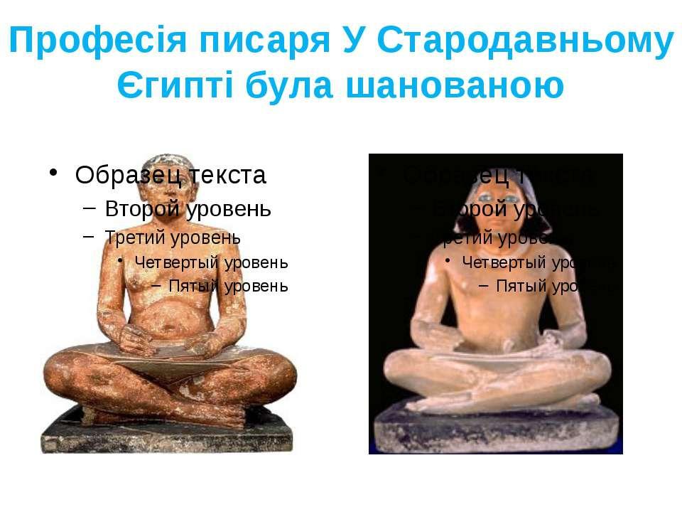 Професія писаря У Стародавньому Єгипті була шанованою 1. Статуя царського пер...