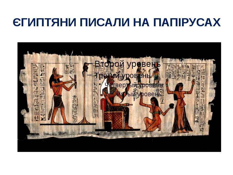 ЄГИПТЯНИ ПИСАЛИ НА ПАПІРУСАХ Єгиптяни писали на папірусі. Папірус це особливи...