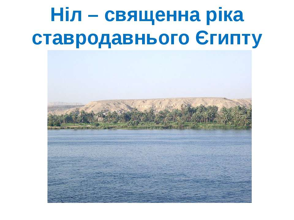 Ніл – священна ріка ставродавнього Єгипту Ніл і пустиня