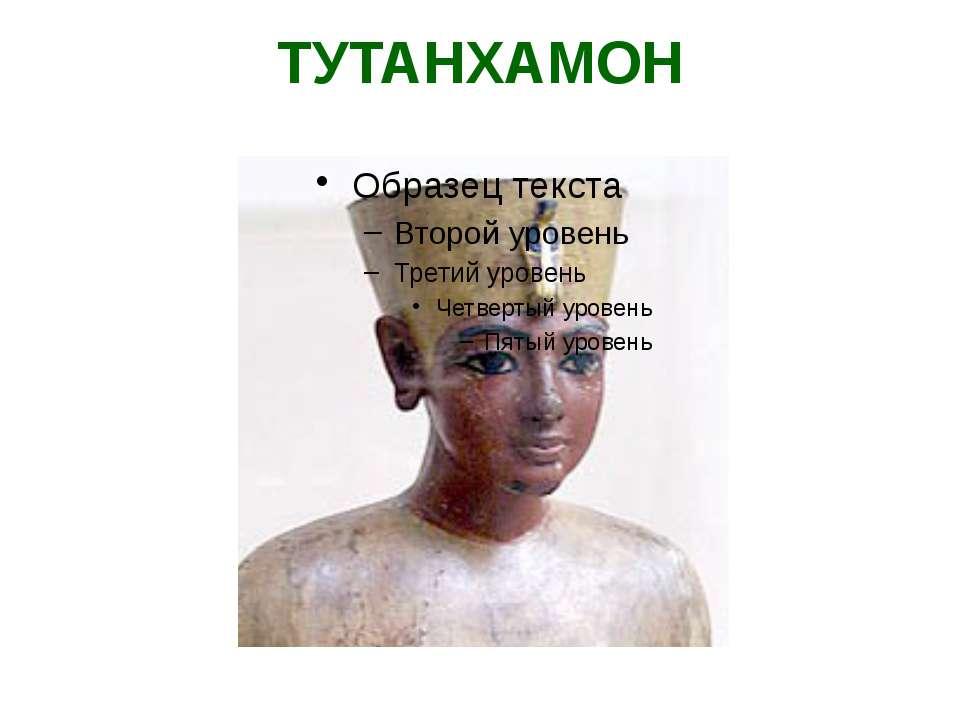 ТУТАНХАМОН Тутанхамон (останній фараон XVIII династії) почав правити Єгиптом ...