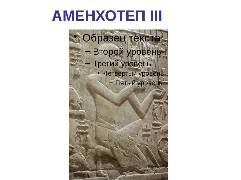 АМЕНХОТЕП III Аменхотеп III, рельєф з храма в Луксорі