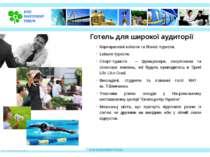 Корпоративні клієнти та бізнес-туристи. Leisure-туристи. Спорт-туристи – функ...