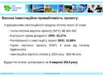 Висока інвестиційна привабливість проекту: З урахуванням інвестиційного прода...