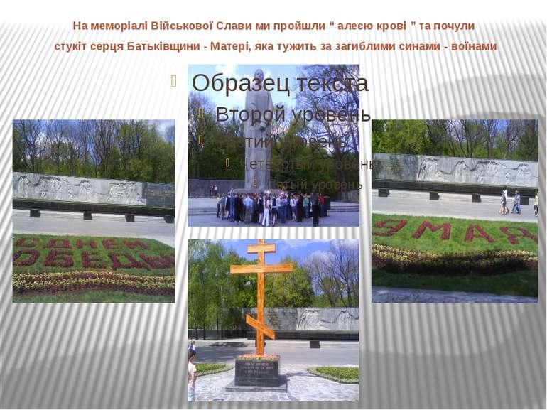 """На меморіалі Військової Слави ми пройшли """" алеєю крові """" та почули стукіт сер..."""
