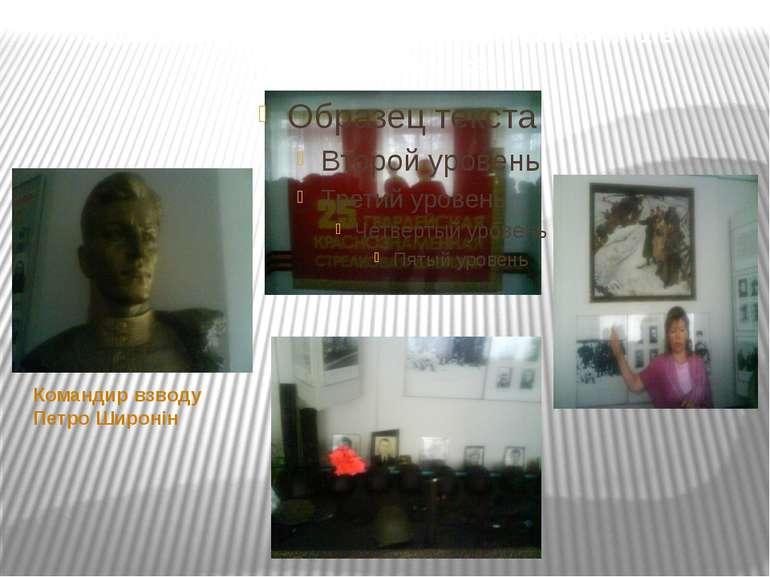 Відвідування музею Гвардійців – Широнінців у селі Таранівка Командир взводу П...