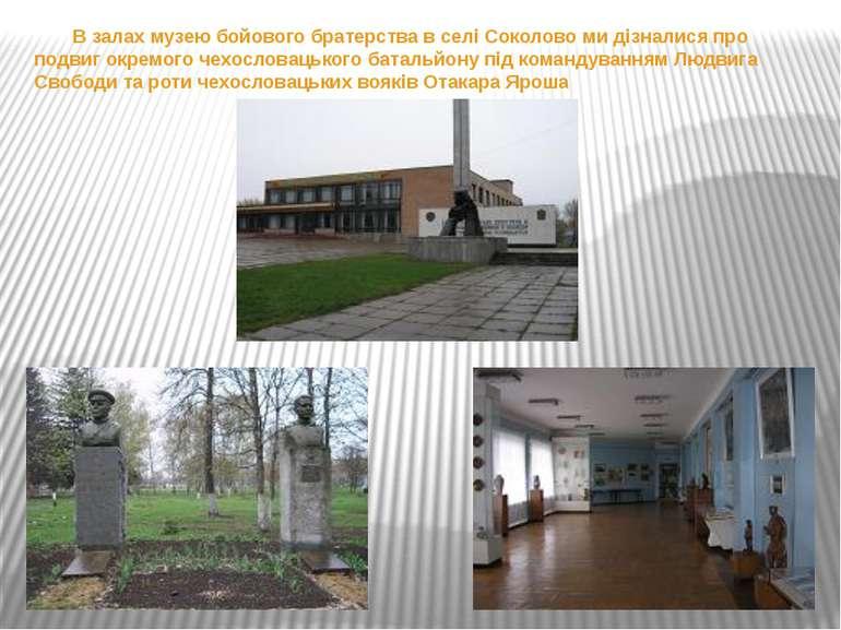 В залах музею бойового братерства в селі Соколово ми дізналися про подвиг окр...