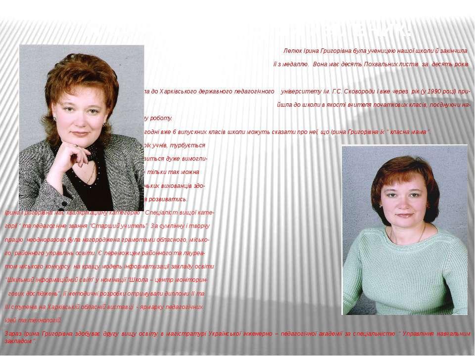 А це – наш класний керівник! Лелюк Ірина Григорівна була ученицею нашої школи...