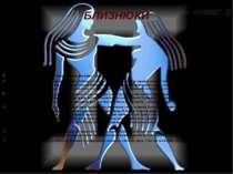БЛИЗНЮКИ Близнюки — третій знак зодіаку і перший, символом якого є люди, а не...