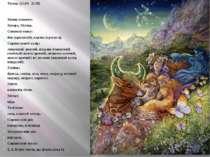 Телець (21.04 - 21.05) Вплив планети: Венера, Місяць. Символи знаку: бик (кри...
