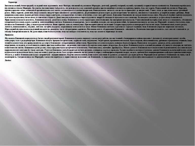 Характер: Інтелектуальний, безпосередній, складний знак художників, знак Пові...