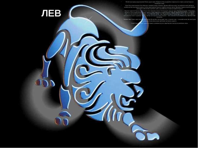 ЛЕВ П'ятий знак зодіаку представлений Левом, царем звірів. Міфологія Лева тра...