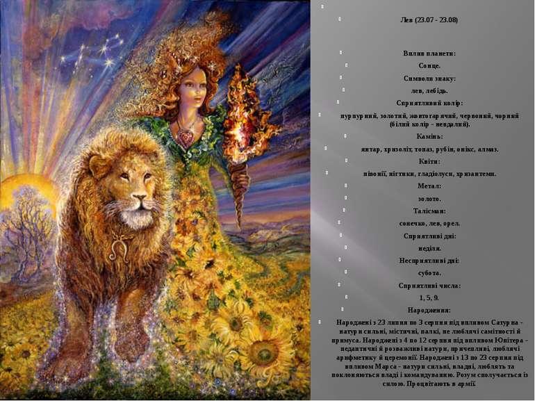 Лев (23.07 - 23.08) Вплив планети: Сонце. Символи знаку: лев, лебідь. Сприя...