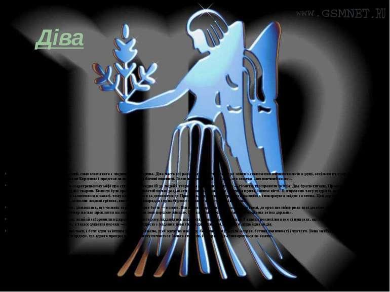 Діва Діва — шостий знак зодіаку і другий, символом якого є людина, а не твари...