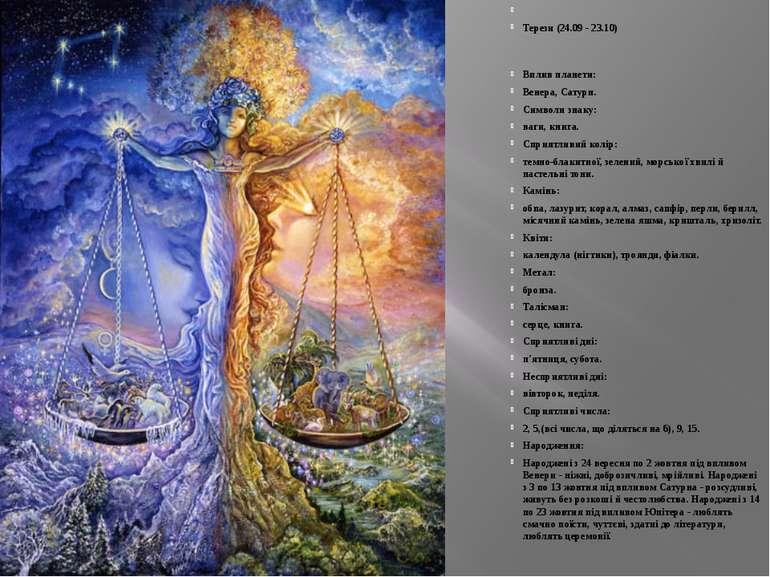 Терези (24.09 - 23.10) Вплив планети: Венера, Сатурн. Символи знаку: ваги, ...