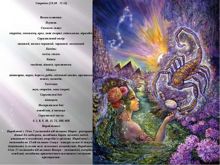 Скорпіон (24.10 - 22.11) Вплив планети: Плутон. Символи знаку: скорпіон, змее...
