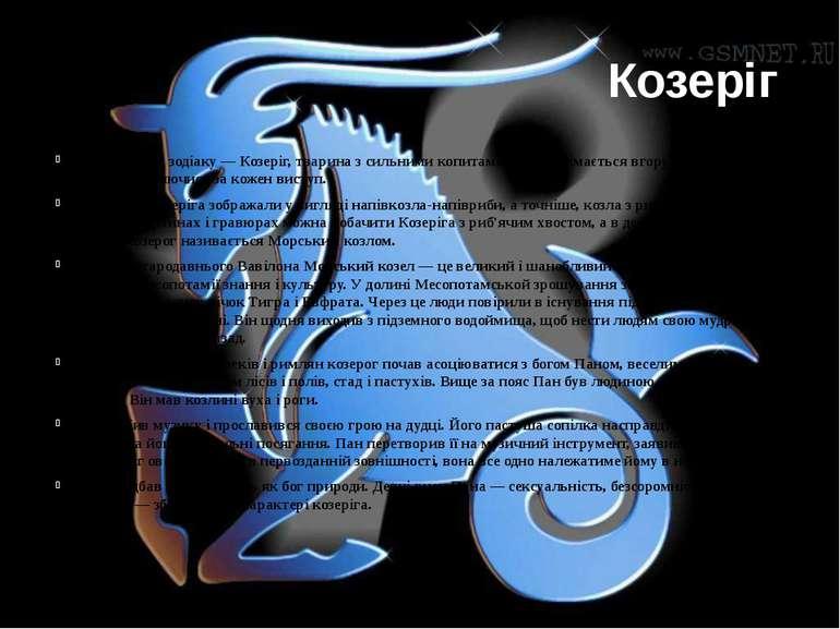 Козеріг Десятий знак зодіаку — Козеріг, тварина з сильними копитами, яка підн...