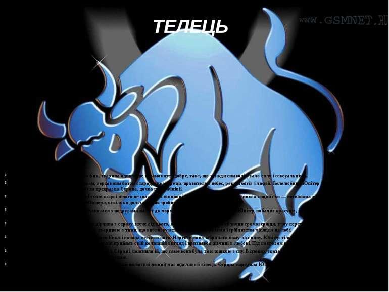 ТЕЛЕЦЬ Другий знак Зодіаку — Телець, або Бик, тварина одночасне несамовите і ...