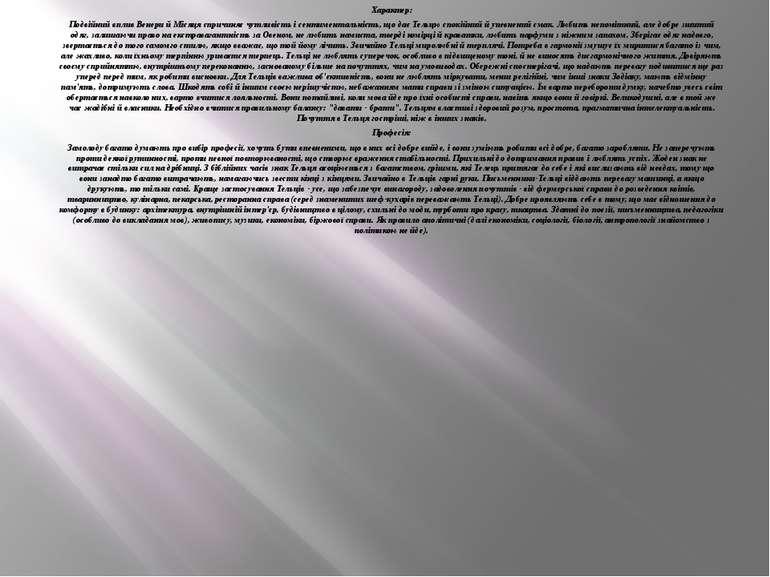 Характер: Подвійний вплив Венери й Місяця спричиняє чутливість і сентименталь...