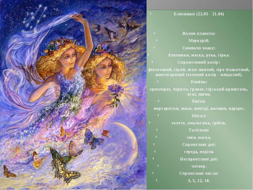 Близнюки (22.05 - 21.06) Вплив планети: Меркурій. Символи знаку: близнюки, ма...