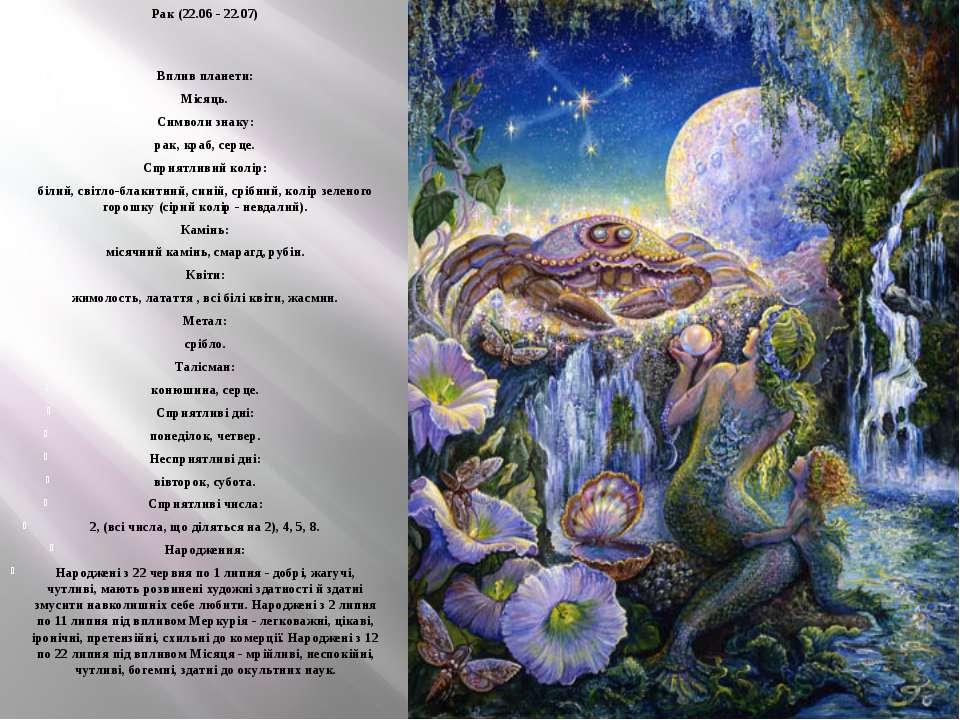 Рак (22.06 - 22.07) Вплив планети: Місяць. Символи знаку: рак, краб, серце. С...