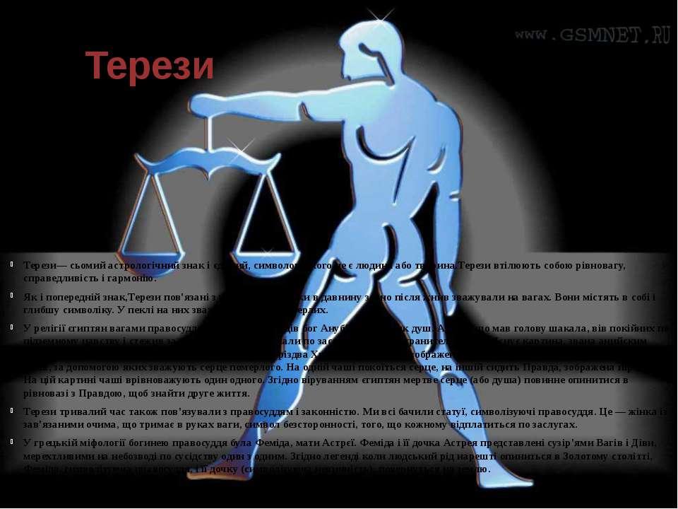 Терези Терези— сьомий астрологічний знак і єдиний, символом якого не є людина...