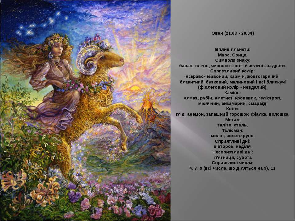 Овен (21.03 - 20.04) Вплив планети: Марс, Сонце. Символи знаку: баран, олень,...