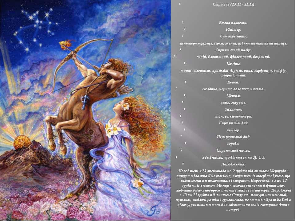 Стрілець (23.11 - 21.12) Вплив планети: Юпітер. Символи знаку: кентавр-стріле...
