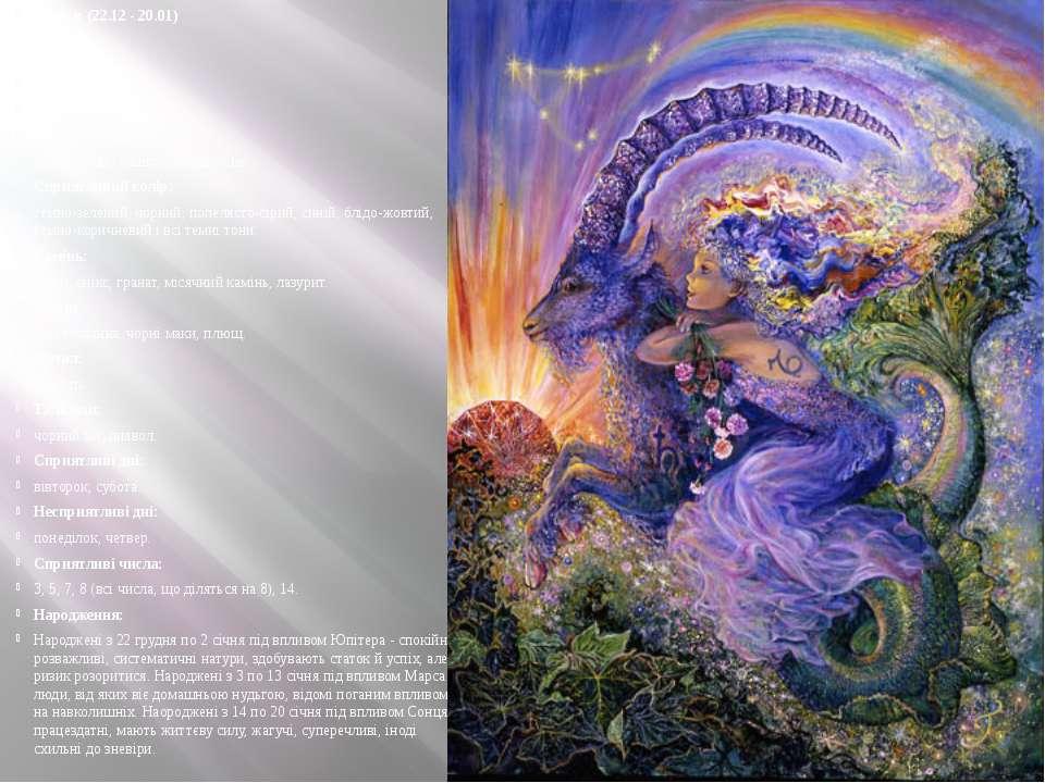 Козеріг (22.12 - 20.01) Вплив планети: Сатурн, Марс. Символи знаку: козел, сх...